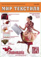Мир текстиля