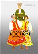 Традиционный костюм кубанских казаков XIX – начала XX века (сценические интерпретации)