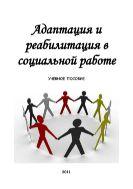 Павленок ПД Основы социальной работы  Studmedru
