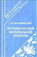 История русской материальной культуры