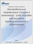 Автомобильные заправочные станции и комплексы : учеб. пособие для высшего профессионального образования