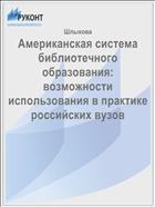 Американская система библиотечного образования: возможности использования в практике российских вузов