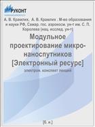 Модульное проектирование микро/наноспутников [Электронный ресурс]