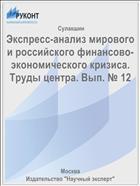 Экспресс-анализ мирового и российского финансово-экономического кризиса.  Труды центра. Вып. № 12