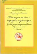 Песни для голоса и русского народного оркестра [Ноты].