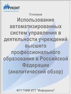 Использование автоматизированных систем управления в деятельности учреждений высшего профессионального образования в Российской Федерации (аналитический обзор)