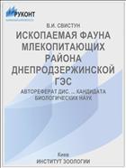 ИСКОПАЕМАЯ ФАУНА МЛЕКОПИТАЮЩИХ РАЙОНА ДНЕПРОДЗЕРЖИНСКОЙ ГЭС