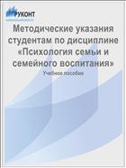 Методические указания студентам по дисциплине «Психология семьи и семейного воспитания»