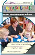 ДОШКОЛЬНИК. Методика и практика воспитания и обучения