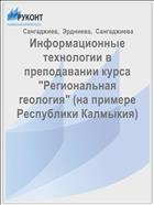 """Информационные технологии в преподавании курса """"Региональная геология"""" (на примере Республики Калмыкия)"""