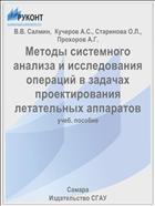 Методы системного анализа и исследования операций в задачах проектирования летательных аппаратов