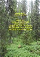 Эколого-физиологические особенности деревьев ели разного жизненного  состояния в северотаежных лесах