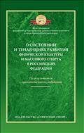 О состоянии и тенденциях развития физической культуры и массового спорта в Российской Федерации (по результатам социологических исследований)
