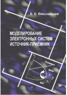 Моделирование электронных систем источник-приёмник