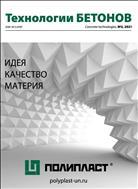 Технологии бетонов