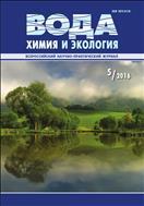 Вода: химия и экология