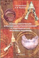 Основы консервации и реставрации археологических и этнографических музейных предметов