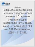 ��������� ������������ �������� ����� � ����� ������� // ��������� ������ �������: ��������� ����.-�����. ����. � ������ �/�.: ��� ��. �.�. �����������, 2004. � �. 33-54.