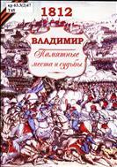 1812. Владимир: Памятные места и судьбы