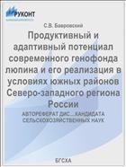 Продуктивный и адаптивный потенциал современного генофонда люпина и его реализация в условиях южных районов Северо-западного региона России