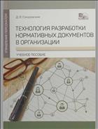 Технология разработки нормативных документов в организации