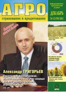 Агрострахование и кредитование