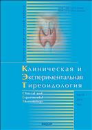 Клиническая и экспериментальная тиреоидология