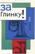 За Глинку! Против возврата к советскому гимну