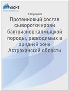 Протеиновый состав сыворотки крови бактрианов калмыцкой породы, разводимых в аридной зоне Астраханской области