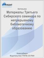 Материалы Третьего Сибирского семинара по непрерывному библиотечному образованию