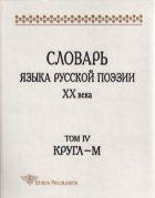 Словарь языка русской поэзии ХХ века. Т. IV: Кругл — М