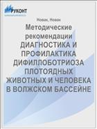 Методические рекомендации    ДИАГНОСТИКА И ПРОФИЛАКТИКА ДИФИЛЛОБОТРИОЗА ПЛОТОЯДНЫХ ЖИВОТНЫХ И ЧЕЛОВЕКА   В ВОЛЖСКОМ БАССЕЙНЕ