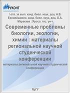 Современные проблемы биологии, экологии, химии : материалы региональной научной студенческой конференции