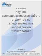 """Научно-исследовательская работа студентов по специальности и направлению """"Психология"""""""