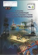 Разработка проектной документации на строительство скважин с учетом проекта разработки месторождения
