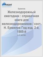 Железнодорожный ежегодник : справочная книга для железнодорожников / сост. Н. Ермилов Год изд. 2-й, 1905-й