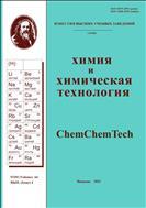 Известия высших учебных заведений. Химия и химическая технология
