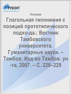 ���������� ��������� � ������� ���������������� �����-��.; ������� ����������� ������������. ������������ �����. � ������: ���-�� ������. ��-��, 2007. � �. 226�229