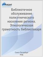 Библиотечное обслуживание полиэтнического населения региона. Этнологическая грамотность библиотекаря