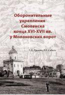 Оборонительные укрепления Смоленска конца XVI–XVII вв. у Молоховских ворот