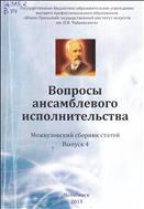 Вопросы ансамблевого исполнительства: межвузовский сборник статей. Вып.4