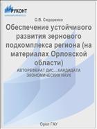 Обеспечение устойчивого развития зернового подкомплекса региона (на материалах Орловской области)