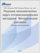 Решение экономических задач оптимизационными методами:  Методические указания