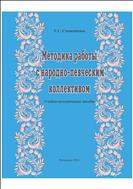 Методика работы с народно-певческим коллективом: учебно-методическое пособие