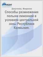 Способы размножения полыни лимонной в условиях центральной зоны Республики Калмыкия.
