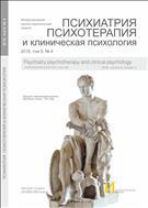 Психиатрия, психотерапия и клиническая психология
