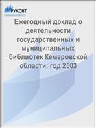 Ежегодный доклад о деятельности государственных и муниципальных библиотек Кемеровской области: год 2003