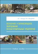 Лесосечное и верхнескладское оборудование лесозаготовительных предприятий: учебное пособие