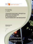 Технологические процессы диагностирования и технического обслуживания автомобилей