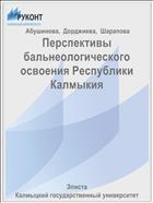 Перспективы бальнеологического освоения Республики Калмыкия